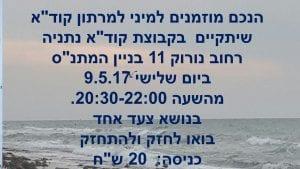 Netanya Marathon
